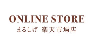 オンラインストア まるしげ 楽天市場店