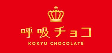 呼吸チョコ kokyu chocolate