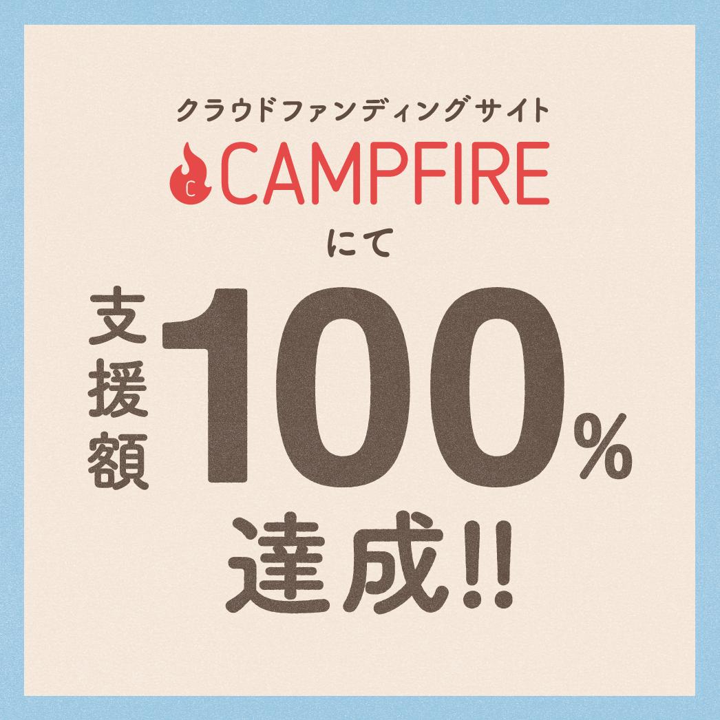 クラウドファンディングサイト・CAMPFIREで先行発売!