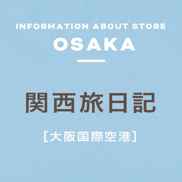 取扱店舗情報</br>大阪国際空港・関西旅日記