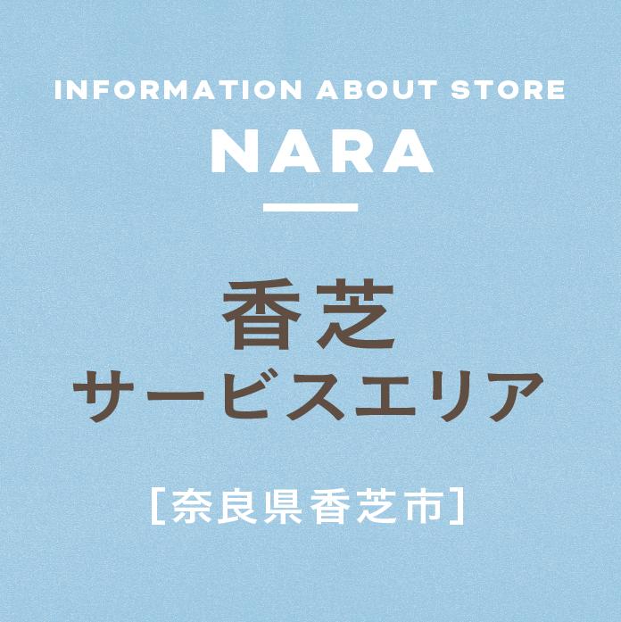 取扱店舗情報</br>奈良・香芝サービスエリア