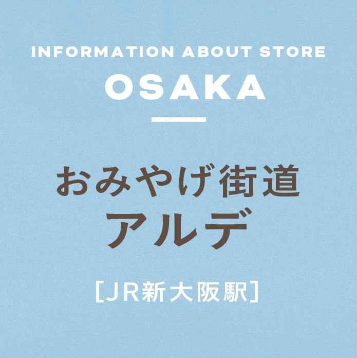 取扱店舗情報</br>おみやげ街道アルデ新大阪店