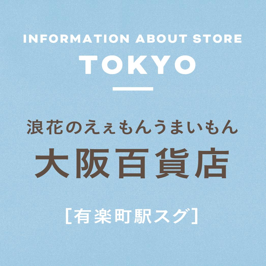 取扱店舗情報</br>有楽町・大阪百貨店